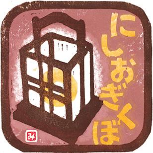 area-icon-nishiogi