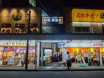 OgikuboGinza