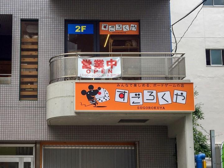 Sugorokuya 2F