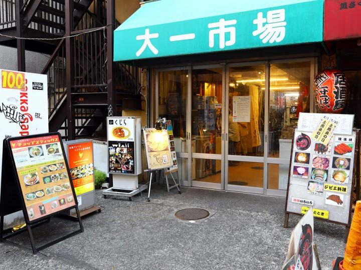 Daiichi Ichiba entrance