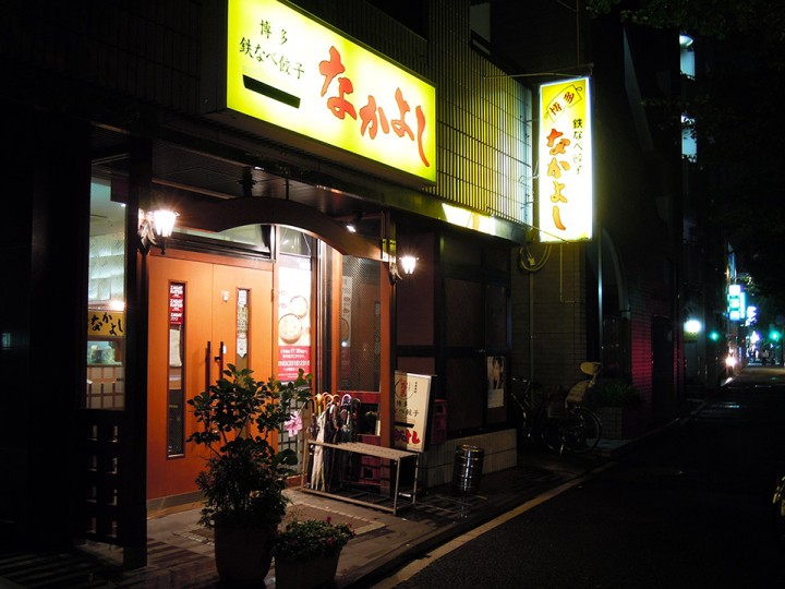Nakayoshi front