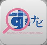 suginami-navigation